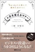 mikuriya_book1
