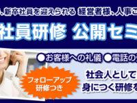 名古屋で新入社員研修 公開セミナー2017