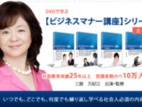 DVD【ビジネスマナー講座】職場のルール・ストレスのない人間関係づくり編