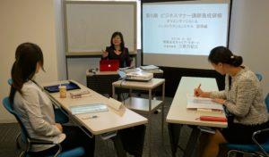 ビジネスマナー講師養成研修 (2)
