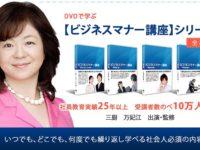 DVD【ビジネスマナー講座】会食のマナー編