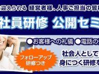 名古屋で新入社員研修 公開セミナー2018