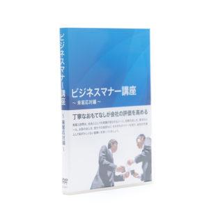 04【ビジネスマナー講座】来客応対編